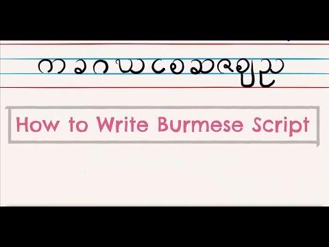 Learn Burmese Language: How to Write Burmese (Myanmar) Script/Alphabet