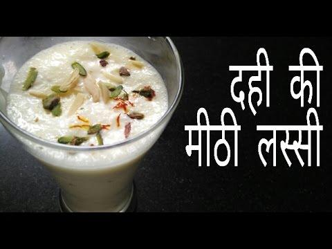 Sweet Lassi Recipe - Dahi Ki Meethi Lassi Recipe (Punjbi) holi special recipe in hindi