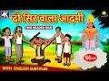 दो सिर वाला आदमी - Hindi Kahaniya for Kids | Stories for Kids | Moral Stories | Koo Koo TV Hindi