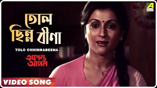 Tolo Chhinnabeena | তোল ছিন্ন বীণা | Ekanta Apan | Bengali Movie Video Song | Asha Bhosle Song