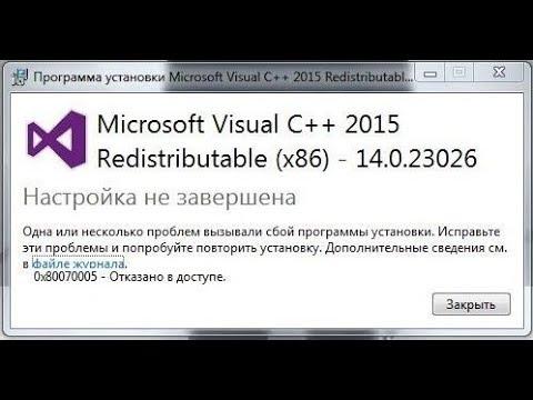 🚩 MS Visual c++ Redistributable отказано в доступе