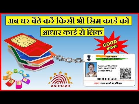 How to Link Sim card with Aadhaar card using IVR & OTP | for Re-Verification  2018