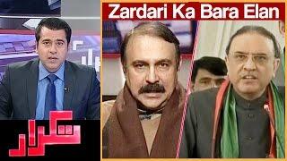 Zardari Ka Bara Elan - Takrar 27 December 2016 - Express News