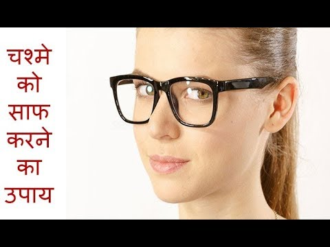 How to Clean Specs Glasses in Hindi |  चश्मे के गिलास कैसे साफ करें