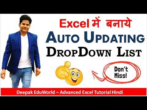 Data Validation Auto Updating DropDown List In Excel Hindi || Dynamic DropDown List