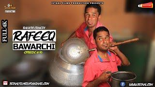 Rafeeq Bawarchi | Balochi Comedy Video | Episode #90 | 2021 #basitaskani