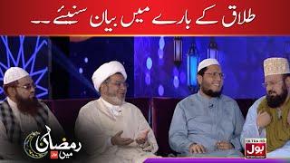 Talaq Ke Baare Mein Bayaan Suniye | Aalim Ke BOL | Ramazan Mein BOL | Aamir Liaquat Hussain