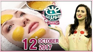 12 Rupay Ke Totkay | Subah Saverey Samaa Kay Saath | SAMAA TV | Madiha Naqvi | 12 Oct 2017