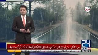 Snow, Rain and Cold Weather Across Pakistan