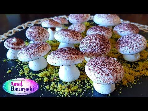 طريقه عمل المارينج الهش على شكل فطر meringue mushrooms