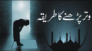 Witar Parhny Ka Tareeqa || وتر پڑھنے کا طریقہ || Mufti Nazeer Ahmad Qadri