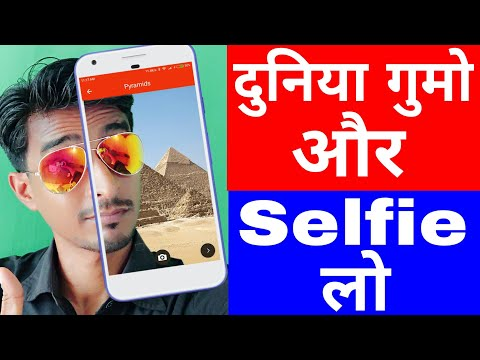 Selfie App | Make An Original Fake | Change Your Background | Lighting 3 Clicks! | itech