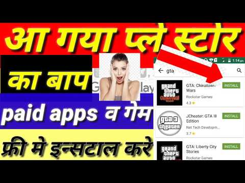 android market apk download free|paid apps or game free me install karain| by mobile problems hindi