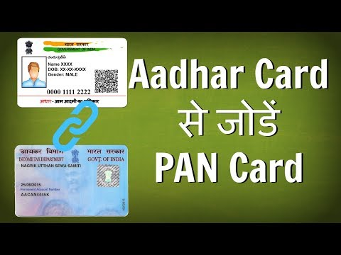 How to Link Aadhar and PAN card Easily 2017 [HINDI]