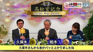 【競馬】【高松宮記念2019予想】スプリント戦線世代交代!新チャンピオンは誰だ?
