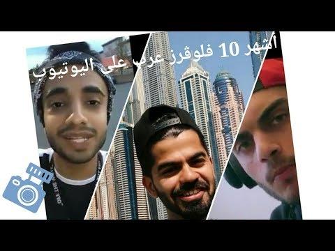 اشهر 10 فلوڤرز عرب على اليوتيوب Top 10 Most Popular Arab Vloggers On Youtube