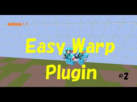 [Bukkit-Plugin紹介] Easy Warp Plugin #2