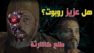 السر اللي محدش يعرفه غير عزيز   مسلسل النهاية