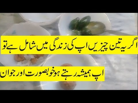 HEALTH TIPS IN URDU TO  REMAIN ALWAYS YOUNG AND HEALTH||BEAUTY AND HEALTH TIPS IN URDU