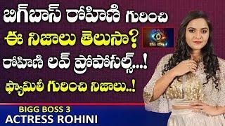 బిగ్ బాస్ రోహిణి గురించి నిజాలు| Bigg Boss 3 Telugu Actress Rohini Love Proposals | Rohini Real Life