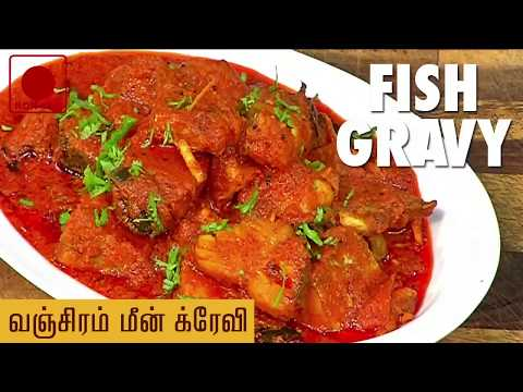 Vanjaram fish gravy | Fish Gravy | South Indian Fish Curry Recipe