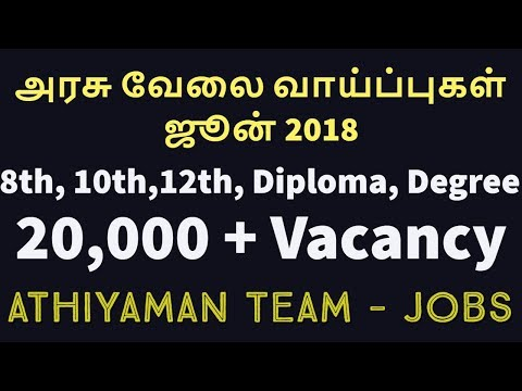 Latest Govt Job Notification June 2018 Tamil | Athiyaman Team Jobs