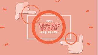 과기정통부 클린콘텐츠 캠페인 참여합니다!