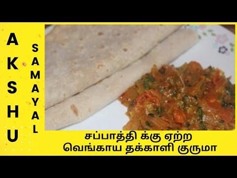 சப்பாத்தி க்கு ஏற்ற வெங்காய தக்காளி குருமா - தமிழ் / Onion Tomato Gravy for Chappathi - Tamil