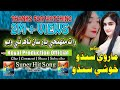Raat Muhjo Yar Saan    Duet    New Sindhi Song    Singer Marvi Sindhu    Koyal Production 2019