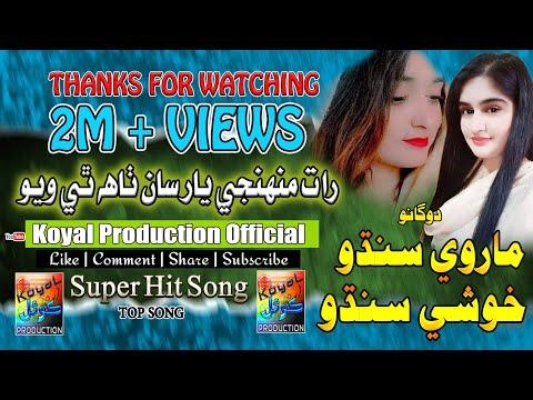 Xxx Mp4 Raat Muhjo Yar Saan Duet New Sindhi Song Singer Marvi Sindhu Koyal Production 2019 3gp Sex
