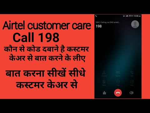 How to talk with customer care without waiting hindi