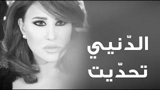 Najwa Karam - L Denyi T7addeet (Official Lyric Video 2017) / نجوى كرم - الدنيي تحدّيت