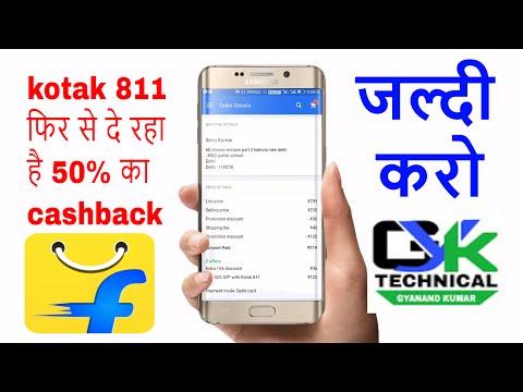 kotak bank offer !! flipkart offer !! flipkart loot tricks get 50% cashback!! in hindi