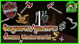 Dungeon Quest Roblox The Underworld All Weapons Roblox Dungeon Quest Universal Heal Jockeyunderwars Com