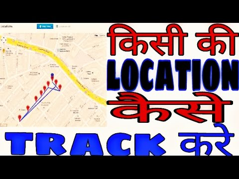 How to track Phone Number location anyone very easily