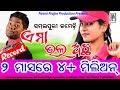 Ema Val Achha ??? // Jogesh Jojo Sambalpuri Comedy// Pp Production