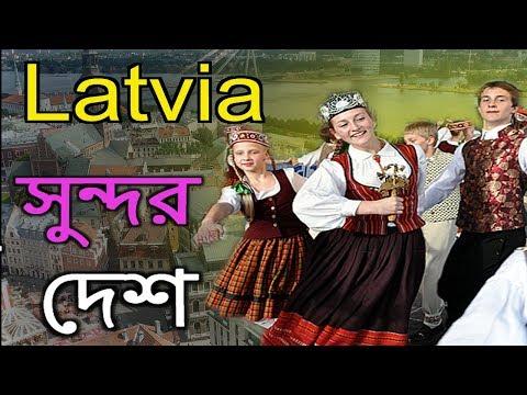 এই দেশে পুরুষের থেকে মহিলার সংখ্যা বেশি জানলে অবাক হবেন || facts about Latvia