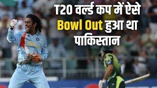 T20 World Cup 2007 में Pakistan को Bowl Out में धूल चटाने के लिए ऐसा था MS Dhoni का प्लान