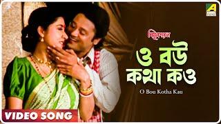 O Bou Kotha Kau   Simul Parul   Bengali Movie Song   Sabina Yasimin, Andrew Kishore
