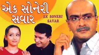 Ek Soneri Savar | Best Gujarati Family Natak Full 2017 | Siddharth Randeria (Gujjubhai), Swati Shah,