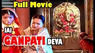 जय गणपति देवा  | Jai Ganpati Deva | देवा की अभूतपूर्व महिमा के लिए जरूर देखे ||