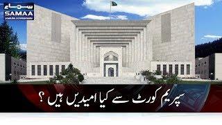 Supreme Court Se Kia Umeeden Hain? | SAMAA TV | Agenda 360