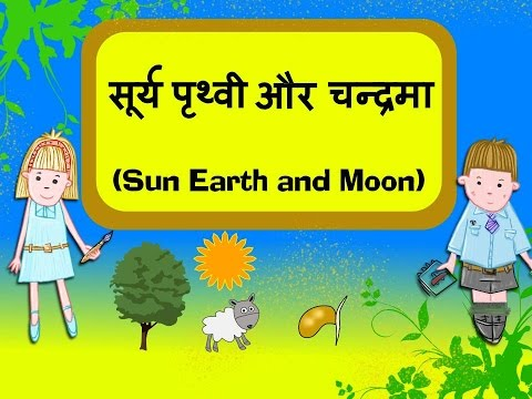 Science - Learn about Our Earth, its moon and Sun - in Hindi (CBSE and NCERT)