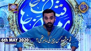 Shan-e-Sehr | Segment | Qasas ul Islam | Topic : قوم ثمود کس چیز کی ماہر تھی؟ |