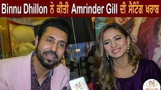 Binnu Dhillon | Sargun Mehta | Kala Shah Kala | Latest Interview || NewsNumber.Com