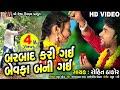 Gam Jindagi Na Aapi Bewafa Chali Gai || Rohit Thakor  || New Sad Song 2018 || mp3