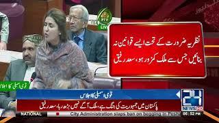 Shazia Marri complete speech in NA | 21 November 2017 | 24 News HD