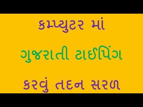 How to type in Gujarati. ગુજરાતી માં ટાઇપ કેવી રીતે કરશો