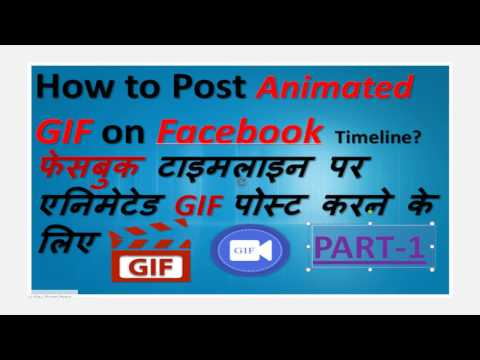 How to Post Animated GIF on Facebook Timeline? Facebook par GIF animation kaise daalte hain? Part-1