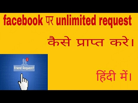 How to get unlimited friends request on Facebook {hindi}